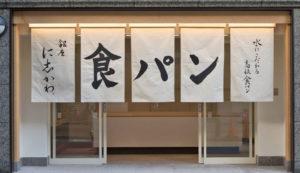あの高級食パン専門店【銀座 に志かわ】本店 大阪・名古屋・京都など出店!値段や予約方法を調べました!