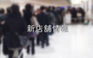2021年4月オープン予定!釧路町に高級食パン専門店「あの人はナルシスト」|ベーカリープロデュース店の...