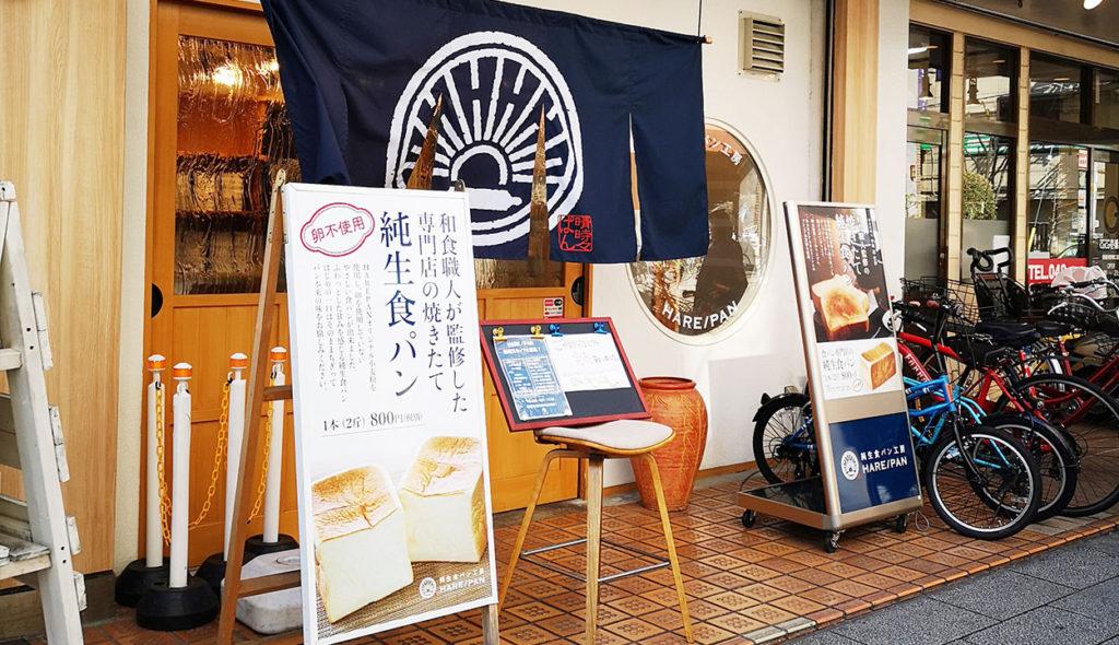 純正食パンHARE/PAN