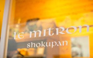 ル・ミトロン食パンをご紹介|東京都内食パン専門店|家族みんなで贅沢に頬張って幸せな一日を食パンから