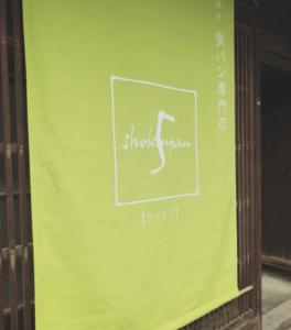 食パン専門店 5(ファイブ)の食パンはどこで買えるのか富山の射水ではなく購入場所は複数で予約必須のお店