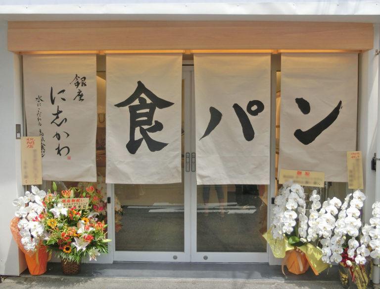 【銀座 に志かわ】阪急塚口店