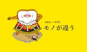高級食パン専門店 モノが違う さいたま市(大宮)9月8日OPEN!|大宮に初出店!高級食パン専門店がくる...