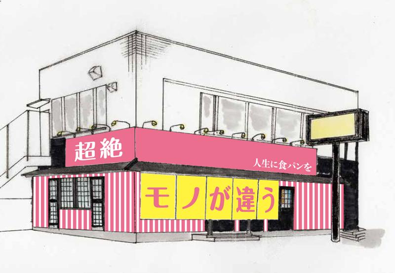 高級食パン専門店「モノが違う」