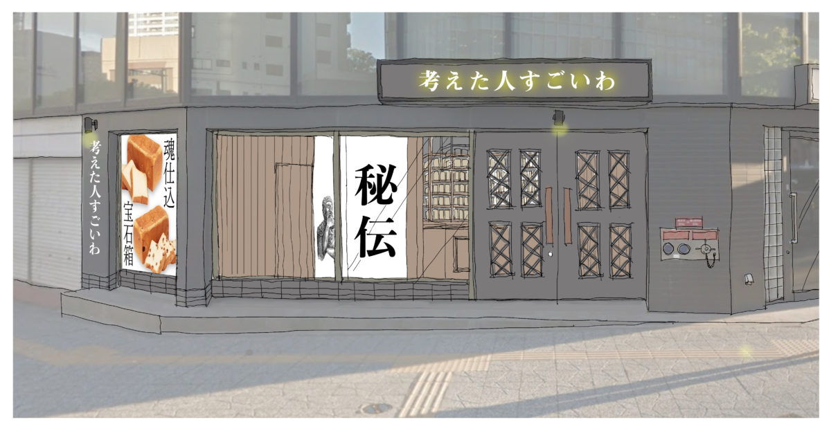 高級食パン店「考えた人すごいわ」仙台店