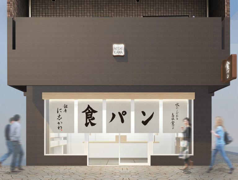 銀座 に志かわ 沖縄那覇店