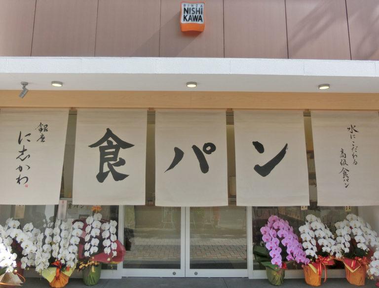 銀座【に志かわ】豊橋店