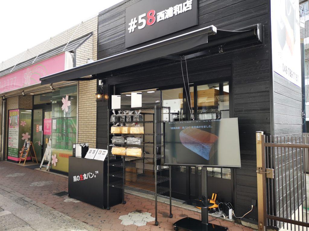 #58西浦和店