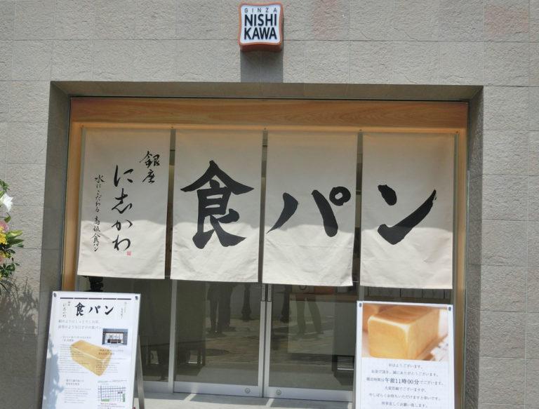 銀座に志かわ 名古屋伏見店