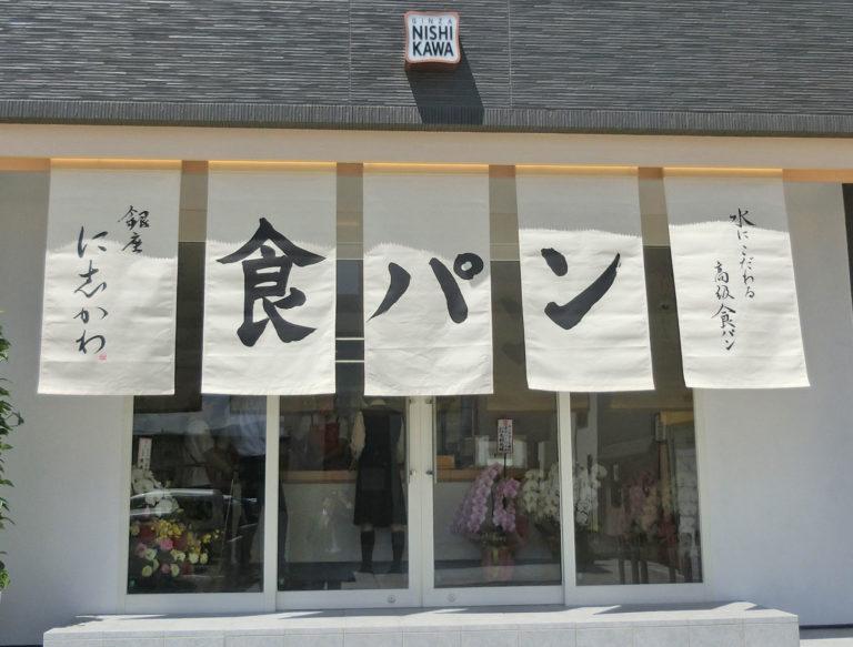 銀座【に志かわ】青森弘前店