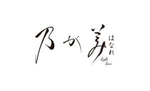 乃が美 はなれ 栄店|名古屋市中区に高級食パン店が!|食パンメニューや値段、購入方法や予約方法をお...