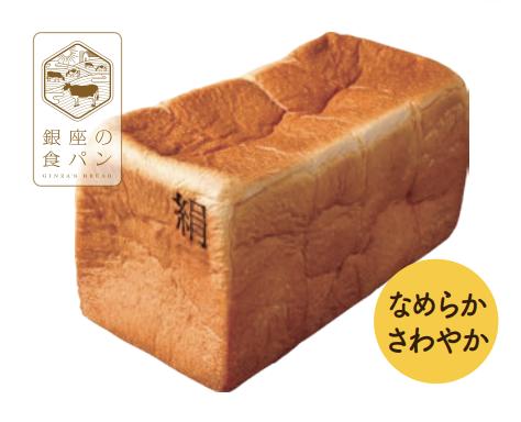 銀座の食パン~絹(きぬ)~