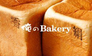 横浜 綱島駅西口に俺のBakery 綱島が9月10日OPEN!|横浜市港北区にあの高級食パン専門店が!|食パンメ...