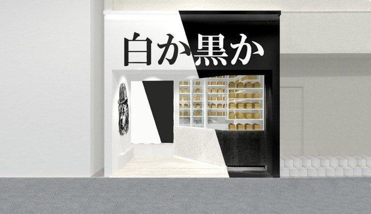 「白か黒か」錦糸町店