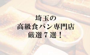 食パン専門店ランキング埼玉版 厳選6選!|人気食パン専門店をレポート!