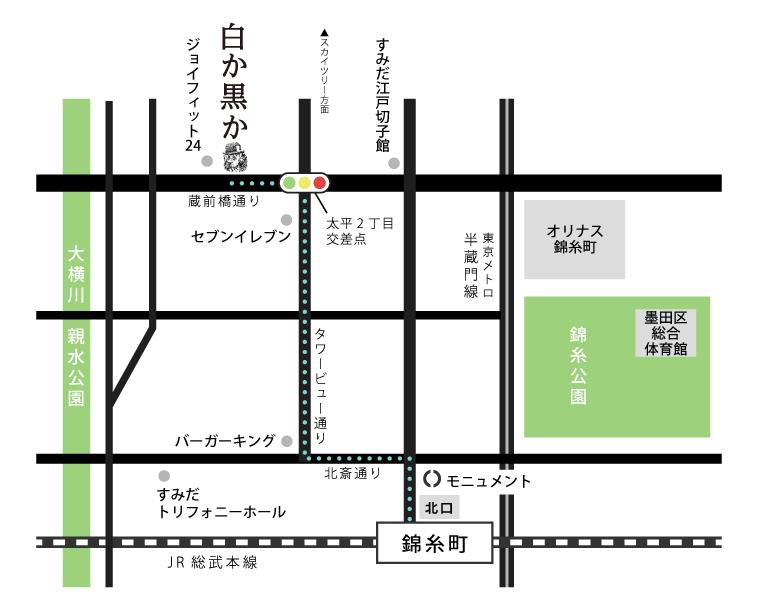 高級食パン専門店「白か黒か」錦糸町店の交通アクセス