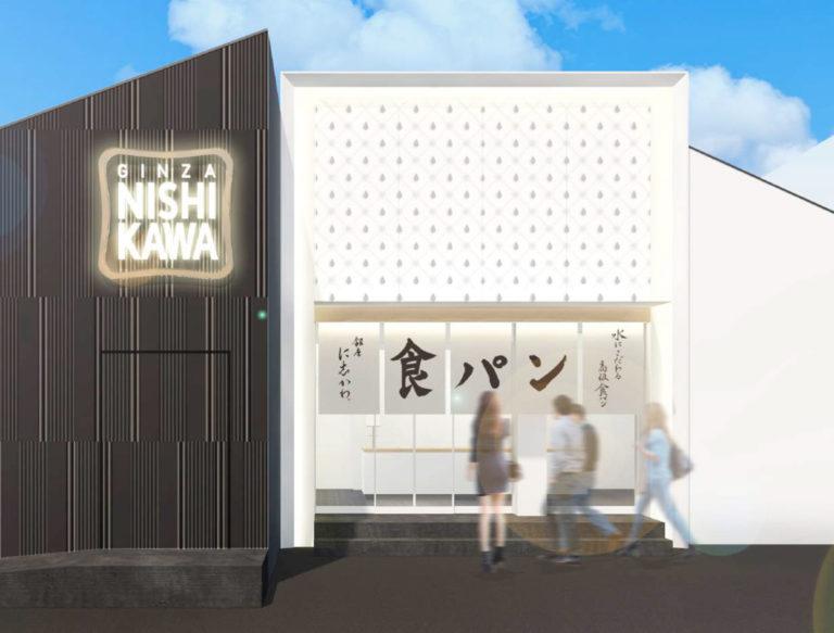 銀座 に志かわ 浜松広沢店