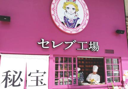 高級食パン専門店「セレブ工場」