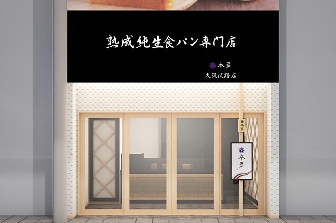 熟成純生 食パン専門店 本多 大阪淡路店