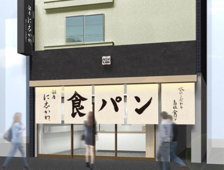 銀座 に志かわ 鷺ノ宮店