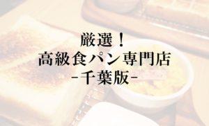 千葉県 食パン専門店ランキング 厳選5選!|人気食パン専門店をレポートや口コミまとめ掲載!