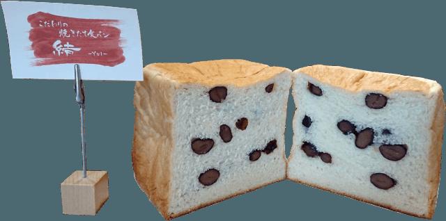 黒豆食パン(国産小麦100%に丹波の黒豆使用)
