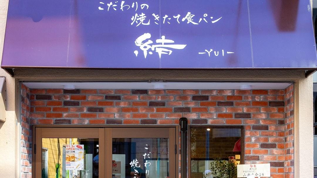 こだわりの焼きたて食パン 結-YUI- 本店