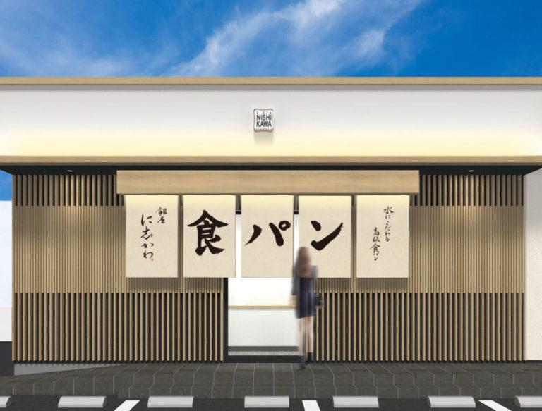 銀座 に志かわ 豊田前山店