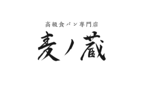 仙台市太白区の高級食パン専門店 麦ノ蔵| 口コミ有り!食パンの種類(メニュー)や値段、購入方法をまとめ