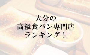 大分県の食パンマジ美味しいはここ!人気食パン専門店ランキング2020!口コミ等まとめ