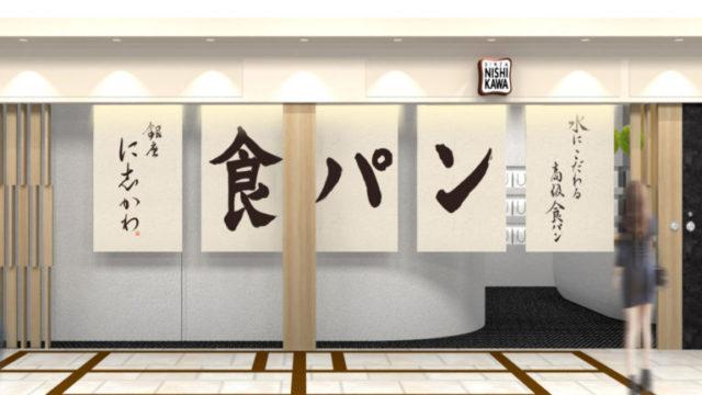 銀座 に志かわ 姫路店
