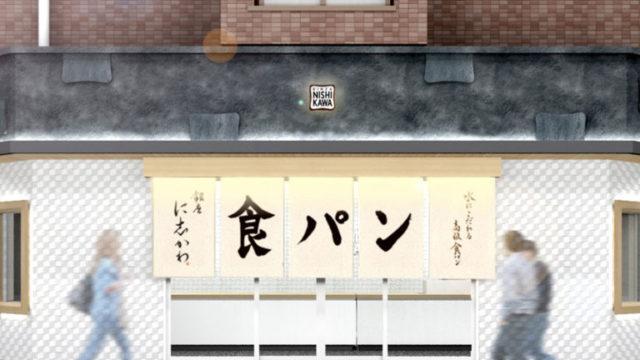 銀座 に志かわ 堺東店