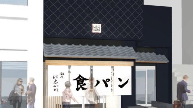 銀座 に志かわ 静岡店