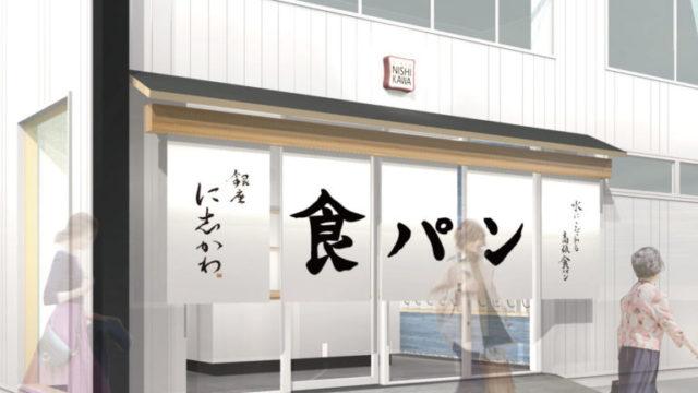 銀座 に志かわ 徳島店