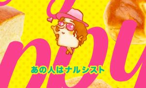 4月17日オープン!釧路町にベーカリー「あの人はナルシスト」!食パン専門店ではありませんでした(泣)...