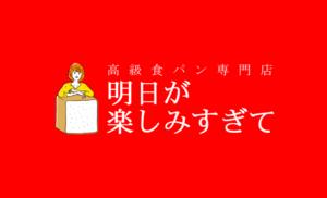 口コミ有!3/26 高級食パン専門店 明日が楽しみすぎて くずは(KUZUHA)モールにオープン!|ベーカリー...