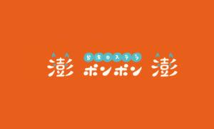 3/26オープン!口コミ掲載!台湾カステラ専門店「澎澎(ポンポン)」くずは店|くずはモール(KUZUHA M...